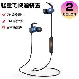 ワイヤレスイヤホン スポーツ Bluetooth 4.2 日本語音声案内 ネックバンド式 ヘッドセット ワイヤレスイヤホン マイク内蔵 高音質 8時間連続再生 IPX4防水 ハンズフリー 速達便 送料無料