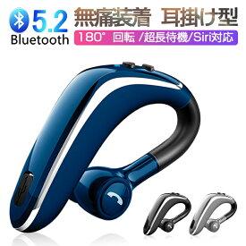 ワイヤレスイヤホン Bluetooth 5.0 耳掛け型 ノイズリダクション 無痛装着 IPX4 防水 ヘッドセット 片耳 高音質 マイク内蔵 日本語音声通知 180°回転 超長待機 左右耳兼用 リモートワーク ゆうパケット 送料無料