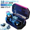 bluetoothイヤホン ワイヤレスイヤホン Bluetooth 5.0 ワイヤレスヘッドセット IPX7防水 Hi-Fi 高音質 ブルートゥース…