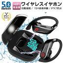 ワイヤレスイヤホン Bluetooth 5.0 IPX7防水 Hi-Fi音質 耳掛け 9Dノイズ制御 1500mAh大容量 ヘッドセット ハンズフリ…