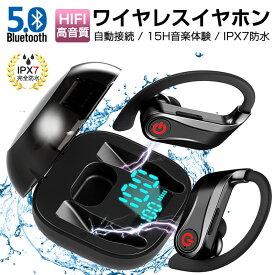 ワイヤレスイヤホン Bluetooth 5.0 IPX7防水 Hi-Fi音質 耳掛け 9Dノイズ制御 1500mAh大容量 ヘッドセット ハンズフリー 残量表示 左右分離式 快適装着 落ちにくい 長時間使用 騒音カット 耳にフィット オシャレ リモートワーク 送料無料