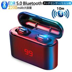 ワイヤレスイヤホン Bluetooth 5.0 ヘッドセット 防水 防滴 自動ペアリング 自動電源ON/OFF 両耳 左右分離型 Hi-Fiステレオサウンド 電量表示 LED付き 2200mAh大容量 軽量 Siri対応 長い稼働時間 ノイズキャンセリング スマート ゆうパケット 送料無料