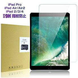 ipad 第7世代 10.2インチ 2017新 ipad pro 10.5インチ/iPad 2018新型/新iPad Pro 9.7インチ/ipad air2/ipad air/ipad2/3/4 ガラスフィルム 目に優しい 強化ガラス液晶保護シート 飛散防止 指紋つきにくい 全面保護 ゆうパケット 送料無料
