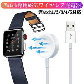Apple Watch series1/2/3/4/5 アップルウォッチ ワイヤレス充電器 38/40/42/44mm iWatch コンパクト USB充電 マグネット 充電ケーブル 過熱防止 急速充電 磁気ワイヤレス充電 携帯便利 軽量 小型 高品質 ゆうパケット 送料無料