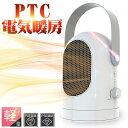 電気ヒーター セラミックヒーター ファンヒーター 電気ヒーター 電気暖房 3秒速暖 静...