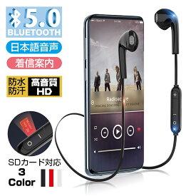 ブルートゥースイヤホン Bluetooth5.0 日本語音声案内 SDカード対応 長時間待機 10M通信範囲 Hi-Fi高音質 マイク付き ランニング用 首掛け型イヤホン CVC8.0ノイキャン ハンズフリー通話 Siri起動可能 超軽量 防水 iPhone/iPod/Android対応 ゆうパケット 送料無料