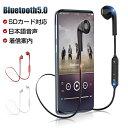 ブルートゥースイヤホン Bluetooth5.0 日本語音声案内 SDカード対応 長時間待機 10M通信範囲 Hi-Fi高音質 マイク付き …