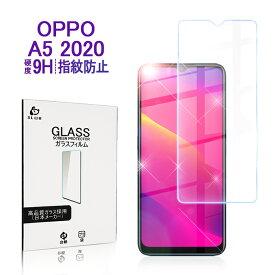 OPPO A5 2020 ガラスフィルム 保護ガラスフィルム スマートフォン 液晶保護シート UQ mobile OPPO A5 2020 画面保護シール 耐衝撃 0.3mm極薄タイプ 指紋防止 強化ガラス保護シール oppo スマホディスプレイ保護 飛散防止 ラウンドエッジ加工 ゆうパケット 送料無料