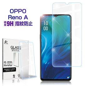 OPPO Reno A 128GB ガラスフィルム 保護ガラスフィルム 液晶保護シート 楽天モバイル OPPO Reno A 128GB 画面保護シール 耐衝撃 0.3mm極薄タイプ 指紋防止 高感度タッチ 撥水 疎油 強化ガラス保護シール oppo ディスプレイ保護 ゆうパケット 送料無料