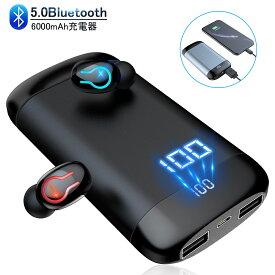 ワイヤレスヘッドセット Bluetooth 5.0 イヤホン ワイヤレスイヤホン 防水 防滴 自動ペアリング 両耳 左右分離型 Hi-Fi高音質 バッテリー残電量表示 LED付き 6000mAh大容量 軽量 Siri対応 マイク内蔵 充電式収納ケース付き 在宅勤務用 ゆうパケット 送料無料