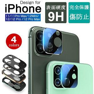 iPhone11/iPhone11Pro/iPhone11ProMax カメラ保護フィルム 自動吸着 カメラフィルム レンズ保護ケース 防気泡 レンズガード アルミニウムカバー レンズ保護ガラスフィルム 薄型 硬度9H 飛散防止 ゆうパ