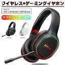 ワイヤレスゲーミングイヤホン Bluetooth 4.2 ヘッドセット ゲームヘッドセット マイク付き ヘッドフォン ゲーム用 PC…