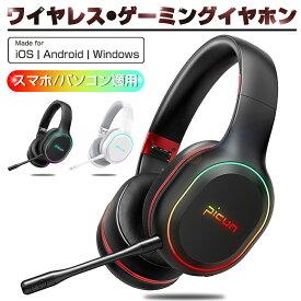 ワイヤレスゲーミングイヤホン Bluetooth 5.2 ヘッドセット ゲームヘッドセット マイク付き ヘッドフォン ゲーム用 PC パソコン スカイプ fps 対応 男女兼用 密閉型 折りたたみ式 リモートワーク ゆうパケット 送料無料
