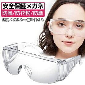 保護メガネ 保護めがね 透明 通気 紫外線対策 軽量 簡単装着 大人 男女兼用 セーフティグラス 飛沫対策 耐衝撃 実験室 ゴーグル 目を保護 防風 防塵 眼鏡着用可 メガネ併用可 作業用 ゆうパケット 送料無料