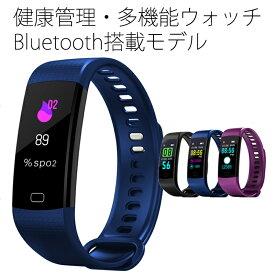 多機能スマートウォッチ ブレスレット 日本語対応 腕時計 血圧測定 心拍 歩数計 活動量計 IP67防水 GPS LINE 新型 睡眠検測 iPhone Android アウトドア スポーツ ゆうパケット 送料無料