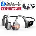骨伝導ヘッドホン Bluetooth 5.0 ワイヤレスヘッドセット オープンイヤー ヘッドホン ブルートゥースイヤホン スポー…