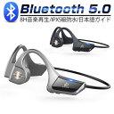 骨伝導ヘッドホン Bluetooth 5.0 8時間連続使用 データ伝送遅延無い イヤホン 耳掛け ヘッドセット 高音質 超軽量 快…