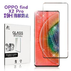 OPPO find X2 Pro ガラスフィルム 0.3mm auモバイル 極薄タイプ 指紋防止 高硬度 高感度タッチ 撥水 疎油 OPG01 耐衝撃 スマートフォン 強化ガラス保護シール 保護フィルム ゆうパケット 送料無料