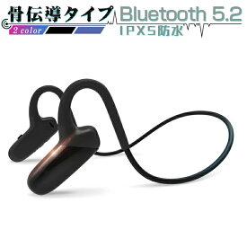 ワイヤレスヘッドセット 骨伝導ヘッドホン Bluetooth 5.0 リモートワーク 大容量バッテリー 長時間音楽再生 8時間通話 データ伝送遅延無い イヤホン 耳掛け ヘッドセット 高音質 ハンズフリー 音を遮らず安全 メガネとの同時装着に対応 ゆうパケット 送料無料