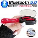 ワイヤレスイヤホン Bluetooth 5.0 ヘッドセット 防水防汗 充電ケース付き HIFI高音質 クリア スタイリッシュ 片耳/両…