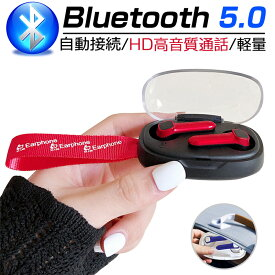 ワイヤレスイヤホン Bluetooth 5.0 ヘッドセット 防水防汗 充電ケース付き HIFI高音質 クリア スタイリッシュ 片耳/両耳通用 遅延なし 無痛装着 自動ペアリング 在宅勤務 ゆうパケット 送料無料