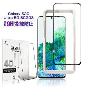 Galaxy S20 Ultra 5G ガラスフィルム 4D 0.15mm au/SCG03 強化ガラスシール 極薄タイプ 高感度タッチ 撥水 疎油 液晶保護フィルム 貼り付け簡単 指紋防止 ラウンドエッジ加工 完全な表面保護 気泡なし