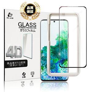 Galaxy S20 Ultra 5G ガラスフィルム 0.15mm ガイド枠付き 保護シール au/SCG03 強化ガラス液晶保護シート 4Dラウンドエッジ加工 高感度タッチ 極薄タイプ スーパークリア 防水防滴 汚れ防止 目に優し
