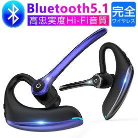 ワイヤレスイヤホン Bluetooth 5.1 左右耳通用ブルートゥース 片耳 耳掛け型 両耳兼用 ヘッドセット 最高音質 マイク内蔵 無痛装着タイプ 180°回転 超長待機 簡単ペアリング 落下防止 ゆうパケット 送料無料