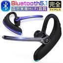 ワイヤレスイヤホン Bluetooth 5.1 簡単ペアリング 落下防止 バッテリー内蔵 高音質Bluetooth 5.1 ワイヤレスヘッドセ…