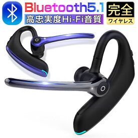 ワイヤレスイヤホン Bluetooth 5.1 簡単ペアリング 落下防止 バッテリー内蔵 高音質Bluetooth 5.1 ワイヤレスヘッドセット 片耳 耳掛け型 180°回転 超長待機 防水防滴 知能ノイキャン 互換性抜群 電池残量表示 ゆうパケット 送料無料