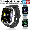 スマートウォッチ フルタッチスクリーン 腕時計 HD画面 健康管理 スマートバンド IP68防水 スマートブレスレット スポ…