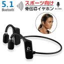 骨伝導イヤホン Bluetooth5.1 イヤホン ブルートゥース スポーツ向け ワイヤレスイヤホン Hi-Fi 超軽量 耳掛け式 両耳…