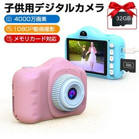 子供用デジタルカメラ キッズカメラ 子供カメラ トイカメラ ボタン式 操作簡単 3.5インチ 写真解像度6080X4050 ビデオ解像度1920X1080 多機能 写真・動画・連写・タイマー撮影・自撮り ゆうパケット 送料無料