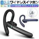 ワイヤレスイヤホン Bluetooth5.2 ANCノイズキャンセリング 耳掛け式ブルートゥースイヤホン ヘッドセット ブルートゥ…