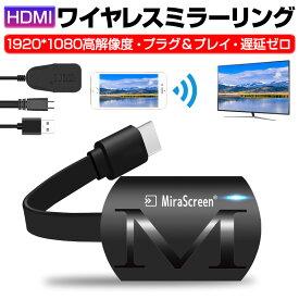 HDMIミラーリング 無線 1080P HD高画質 2.4Ghz高速伝送 在宅ワーク 遅延ゼロ IOS Android windows 対応 操作簡単 携帯便利 ゆうパケット 送料無料