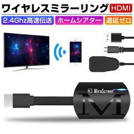 ワイヤレスミラーキャスト メディアストリーミング端末 HDMI 大画面 簡単接続 高速伝送 音画同期 互換性抜群 スマホ タブレット PC対応 日本語取扱説明書付き ゆうパケット 送料無料
