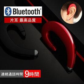 ブルートゥースイヤホン 耳掛け型 Bluetooth 4.1 ワイヤレスイヤホン ヘッドセット 片耳 高音質 スポーツ 日本語音声通知通話可 マイク内蔵 iPhone&Android対応 在宅勤務用 ゆうパケット 送料無料