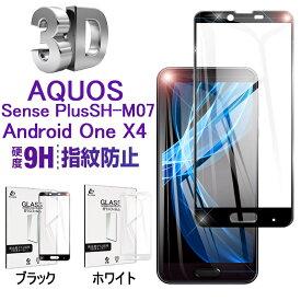 AQUOS Sense Plus SH-M07 3D全面保護ガラスフィルム Android One X4 全面保護フィルム Android One X4 液晶保護シート AQUOS Sense Plus 画面保護シール AQUOS Sense Plus 強化ガラス画面保護シート Android One X4 ディスプレイ全面保護フィルム 速達便 送料無料