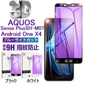 AQUOS Sense Plus SH-M07 ブルーライトカット全面保護ガラスフィルム Android One X4 ブルーライトカット液晶保護シート AQUOS Sense Plus 画面保護シール AQUOS Sense Plus 強化ガラス画面保護シート Android One X4 ディスプレイ全面保護フィルム 速達便 送料無料