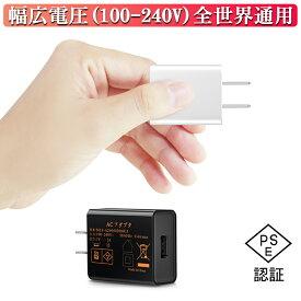 ACチャージャー 2A高出力 ACチャージャー ACアダプター 1ポート USB 充電器 チャージャー PSE認証 USB充電器 コンセント 電源タップ ゆうパケット 送料無料