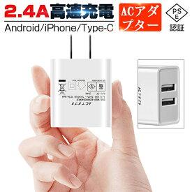 2ポート USB 充電器 チャージャー 2USB ACチャージャー 2.4A高出力 ACチャージャー ACアダプター PSE認証 USB充電器 4.8A 2口 コンセント 電源タップ ゆうパケット 送料無料