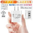 2ポート USB 充電器 チャージャー 2USB ACチャージャー 2.4A高出力 ACチャージャー ACアダプター PSE認証 USB充電器 4…