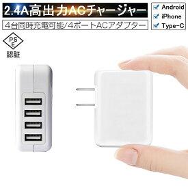 ACアダプター 4ポート USB 充電器 チャージャー PSE認証 USB充電器 4.8A 4口 コンセント 電源タップ 4USB ACチャージャー 2.4A高出力ACチャージャー ゆうパケット 送料無料