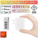 ACアダプター 4ポート USB 充電器 チャージャー PSE認証 USB充電器 4.8A 4口 コンセント 電源タップ 4USB ACチャージ…