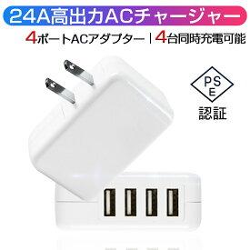 4USB ACチャージャー 2.4A高出力ACチャージャー ACアダプター 4ポート USB 充電器 チャージャー PSE認証 USB充電器 4.8A 4口 コンセント 電源タップ ゆうパケット 送料無料