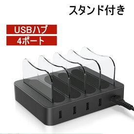 USB充電ステーション USB4ポート 充電スタンド 2.4A急速充電器 USBハブ 収納充電 iPhone iPod iPad Android スマホ対応 タブレット対応可能 コンパクトサイズ ゆうパケット 送料無料