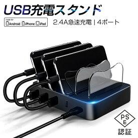 USB4ポート 充電スタンド 2.4A急速充電器 USB充電ステーション USBハブ 収納充電 iPhone iPod iPad Android スマホ対応 タブレット対応可能 コンパクトサイズ ゆうパケット 送料無料