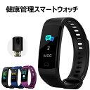 スマートウォッチ ブレスレット 多機能搭載 日本語対応 腕時計 血圧測定 心拍 歩数計 活動量計 IP67防水 GPS LINE 睡…