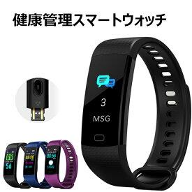 スマートウォッチ ブレスレット 多機能搭載 日本語対応 腕時計 血圧測定 心拍 歩数計 活動量計 IP67防水 GPS LINE 睡眠検測 iPhone Android アウトドア スポーツ ゆうパケット 送料無料