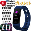 多機能スマートウォッチ ブレスレット 日本語対応 腕時計 血圧測定 心拍 歩数計 活動量計 IP67防水 GPS LINE 新型 睡…